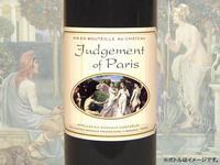 知っていましたか?ワイン史上に残る大事件「パリスの審判」