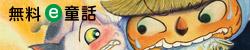 e-童話 無料絵本
